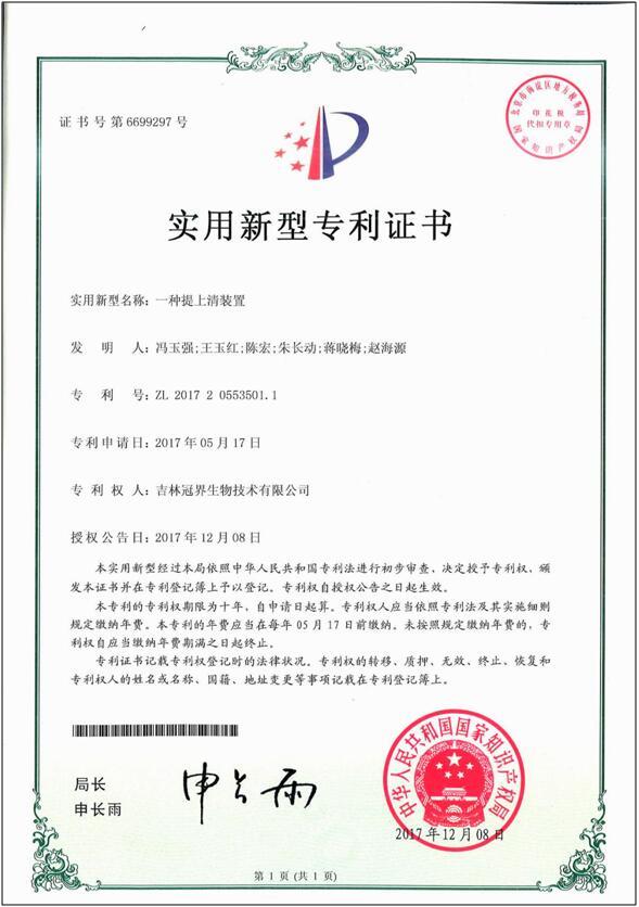 实用新型专利证书-1