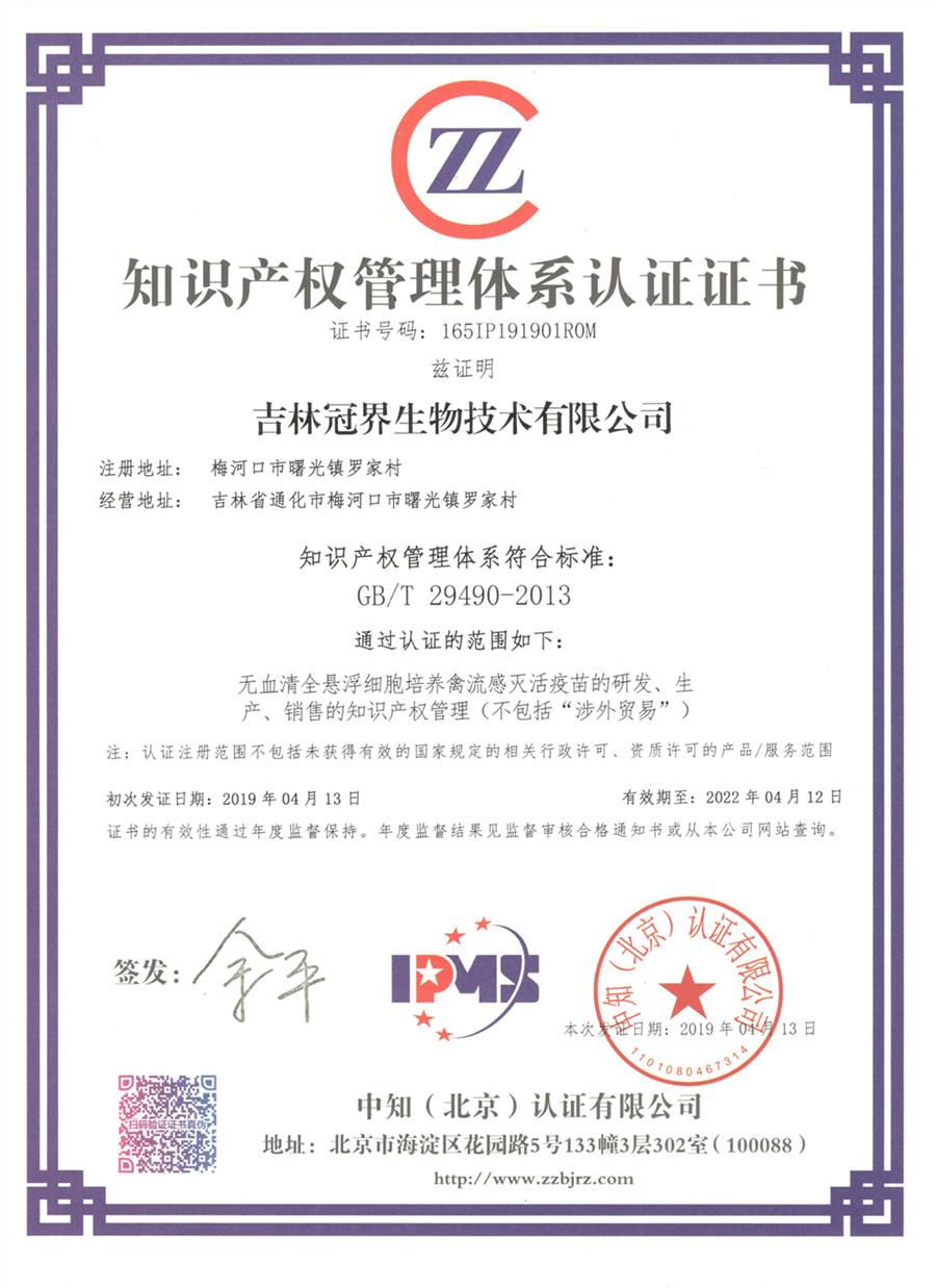 知识产权管理体现认证证书